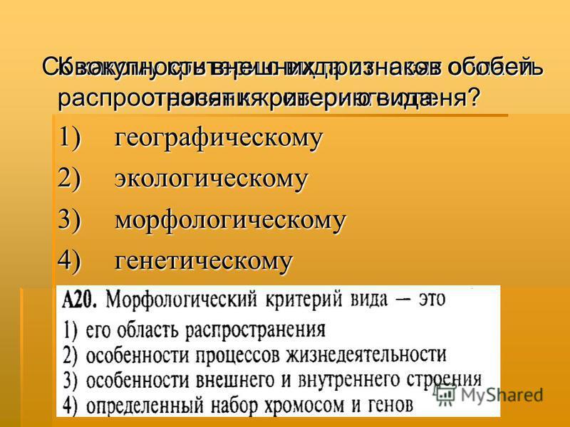 К какому критерию вида относят область распространения северного оленя? 1) географическому 2) экологическому 3) морфологическому 4) генетическому Совокупность внешних признаков особей относят к критерию вида
