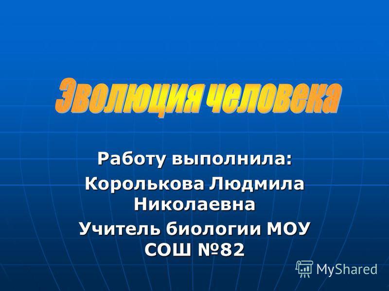 Работу выполнила: Королькова Людмила Николаевна Учитель биологии МОУ СОШ 82