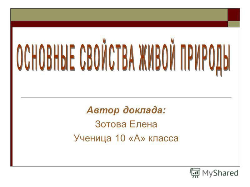 Автор доклада: Зотова Елена Ученица 10 «А» класса