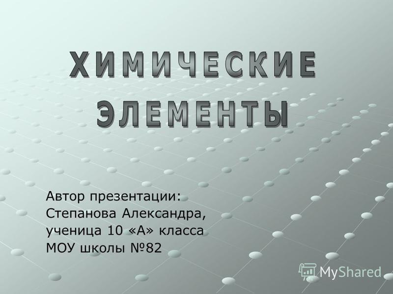 Автор презентации: Степанова Александра, ученица 10 «А» класса МОУ школы 82