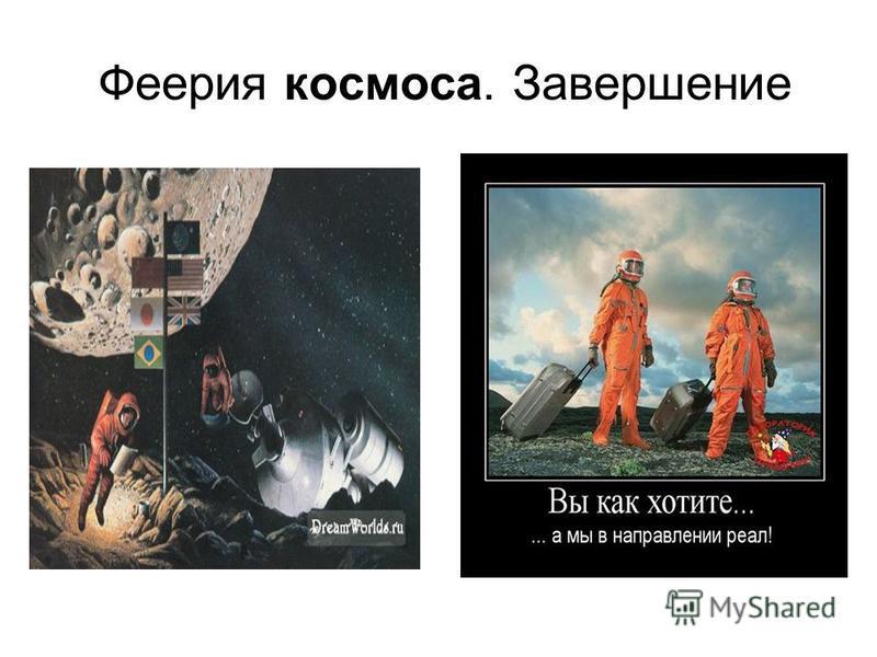 Феерия космоса. Завершение