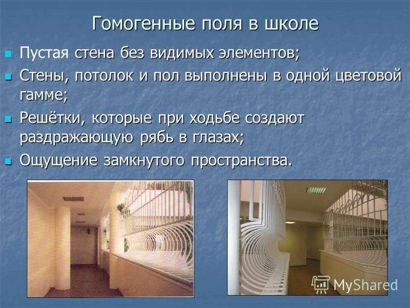 Гомогенные поля в школе стена без видимых элементов; Пустая стена без видимых элементов; Стены, потолок и пол выполнены в одной цветовой гамме; Стены, потолок и пол выполнены в одной цветовой гамме; Решётки, которые при ходьбе создают раздражающую ря
