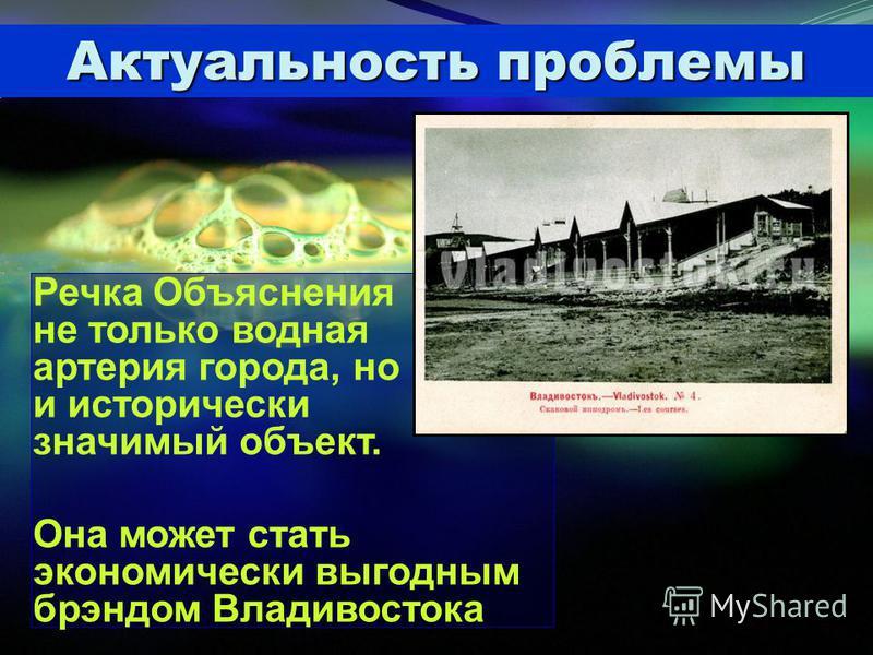 Речка Объяснения не только водная артерия города, но и исторически значимый объект. Она может стать экономически выгодным брэндом Владивостока Актуальность проблемы