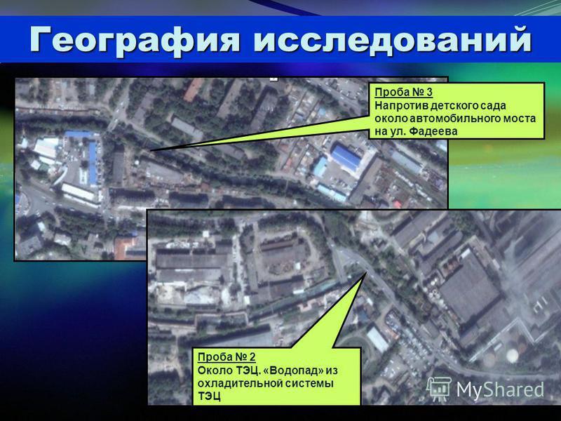 География исследований Проба 3 Напротив детского сада около автомобильного моста на ул. Фадеева Проба 2 Около ТЭЦ. «Водопад» из охладительной системы ТЭЦ
