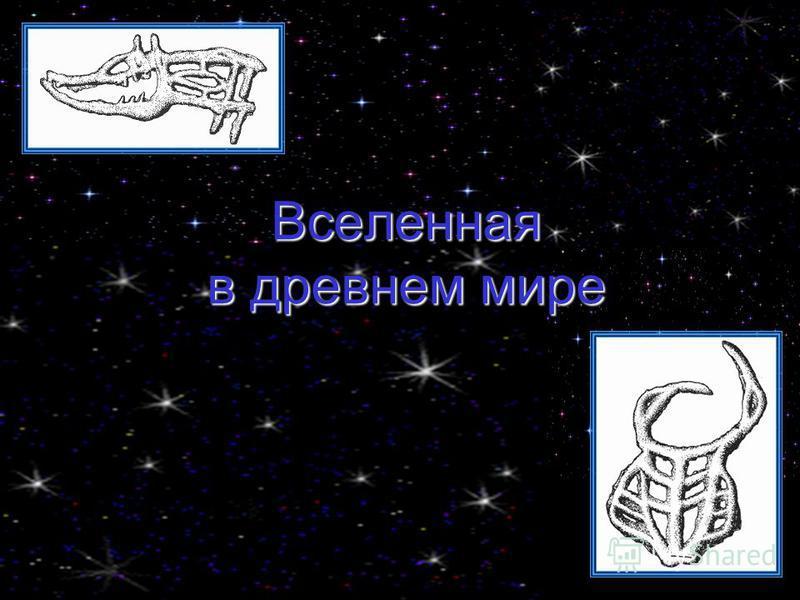 Вселенная в древнем мире
