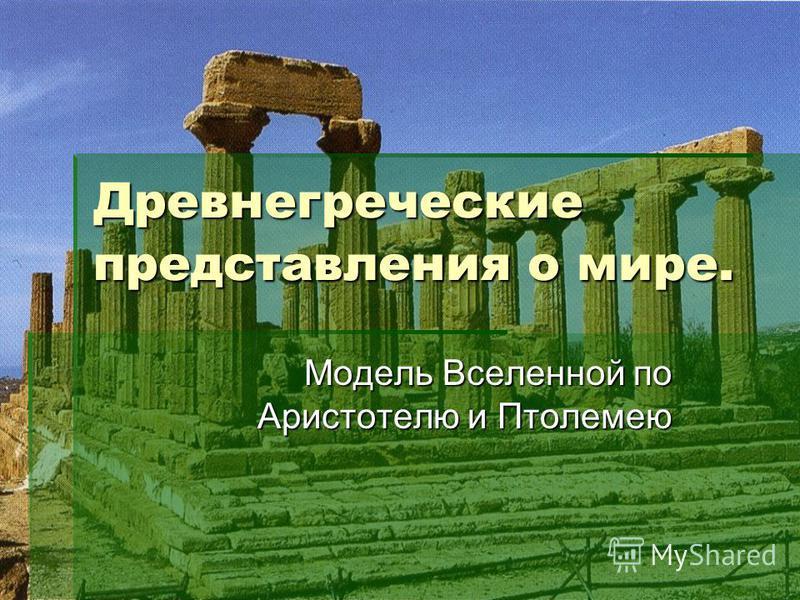 Древнегреческие представления о мире. Модель Вселенной по Аристотелю и Птолемею