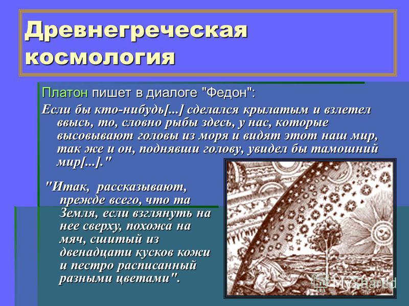 Древнегреческая космология Платон пишет в диалоге