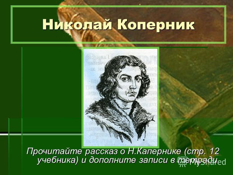 Николай Коперник Прочитайте рассказ о Н.Капернике (стр. 12 учебника) и дополните записи в тетради