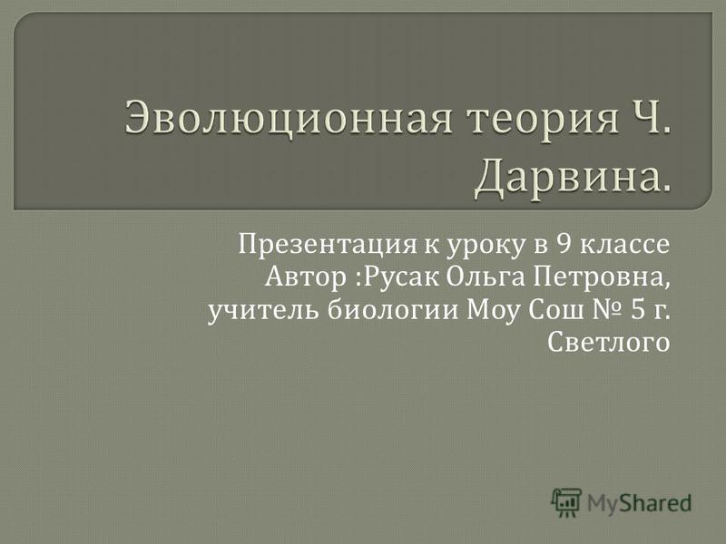 Презентация к уроку в 9 классе Автор : Русак Ольга Петровна, учитель биологии Моу Сош 5 г. Светлого