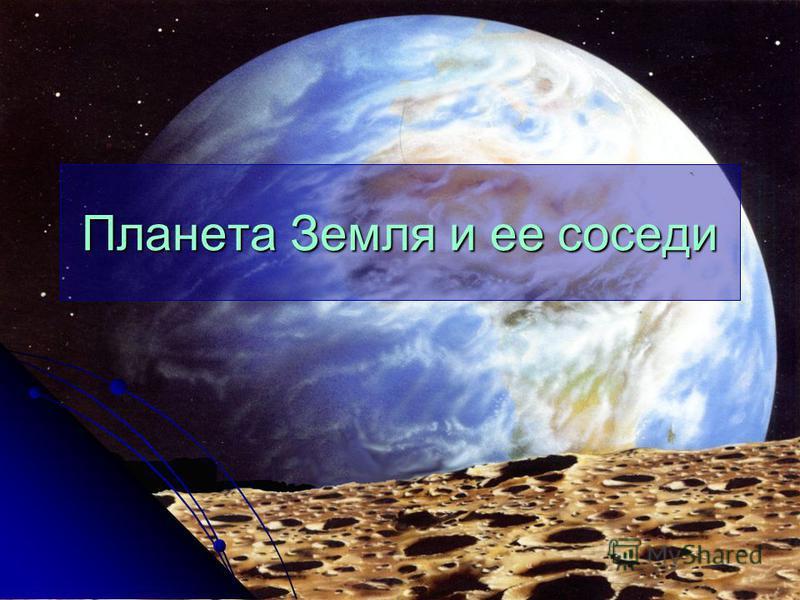 Планета Земля и ее соседи