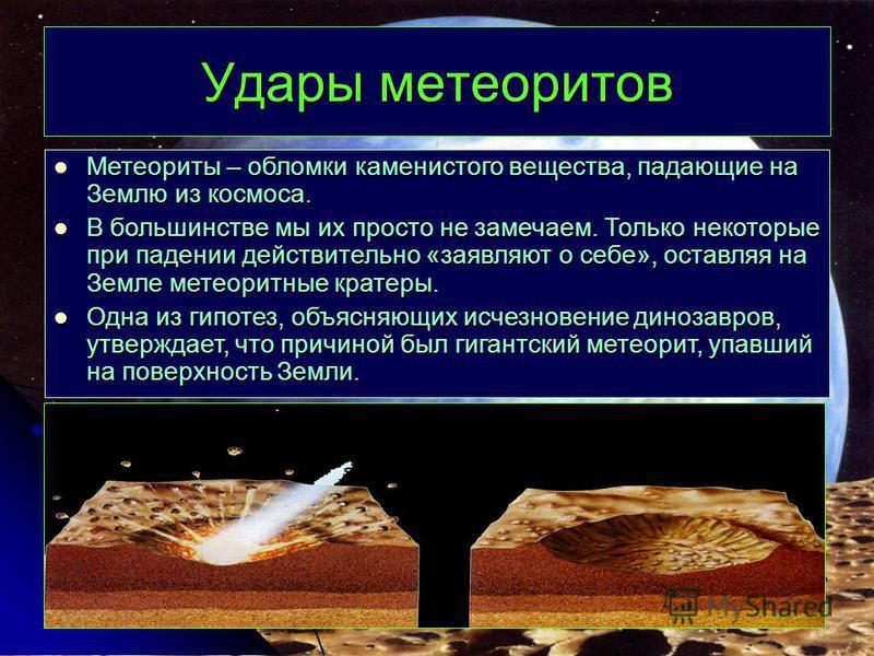 Удары метеоритов Метеориты – обломки каменистого вещества, падающие на Землю из космоса. Метеориты – обломки каменистого вещества, падающие на Землю из космоса. В большинстве мы их просто не замечаем. Только некоторые при падении действительно «заявл