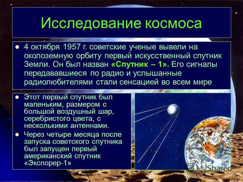 Исследование космоса Этот первый спутник был маленьким, размером с большой воздушный шар, серебристого цвета, с несколькими антеннами. Этот первый спутник был маленьким, размером с большой воздушный шар, серебристого цвета, с несколькими антеннами. Ч