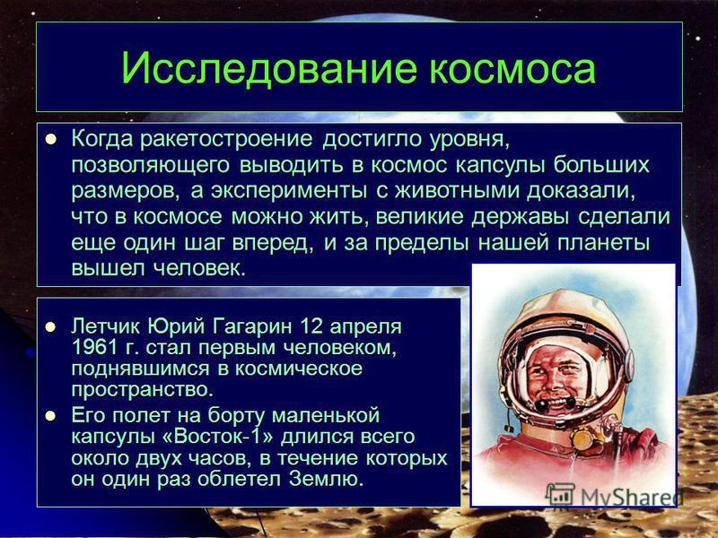 Исследование космоса Летчик Юрий Гагарин 12 апреля 1961 г. стал первым человеком, поднявшимся в космическое пространство. Летчик Юрий Гагарин 12 апреля 1961 г. стал первым человеком, поднявшимся в космическое пространство. Его полет на борту маленько