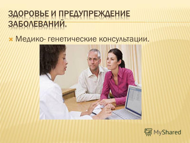 Медико- генетические консультации.