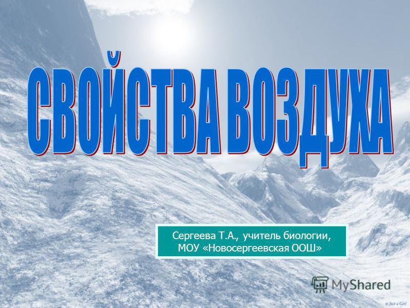 Сергеева Т.А., учитель биологии, МОУ «Новосергеевская ООШ»