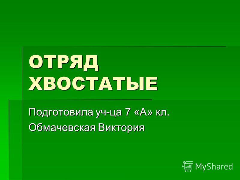 ОТРЯД ХВОСТАТЫЕ Подготовила уч-ца 7 «А» кл. Обмачевская Виктория
