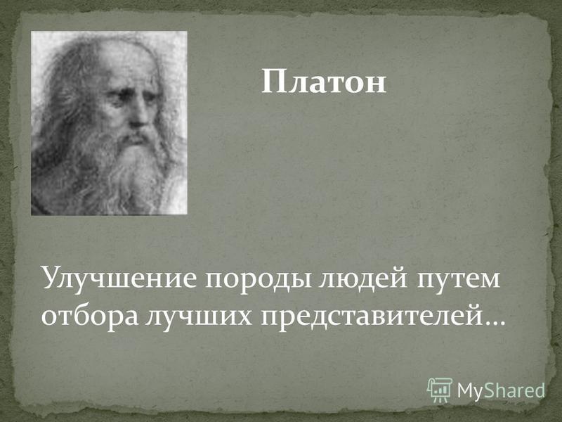 Платон Улучшение породы людей путем отбора лучших представителей…
