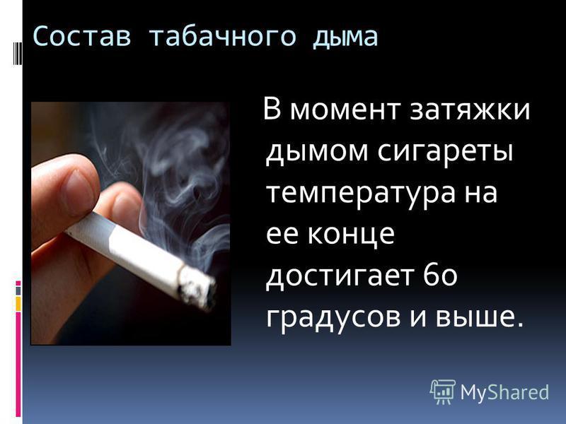 В момент затяжки дымом сигареты температура на ее конце достигает 60 градусов и выше. Состав табачного дыма