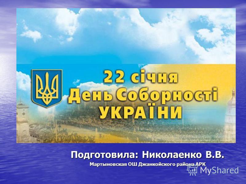 Подготовила: Николаенко В.В. Мартыновская ОШ Джанкойского района АРК