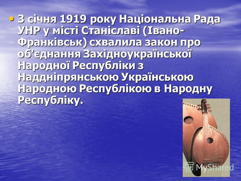 3 січня 1919 року Національна Рада УНР у місті Станіславі (Івано- Франківськ) схвалила закон про об'єднання Західноукраїнської Народної Республіки з Наддніпрянською Українською Народною Республікою в Народну Республіку. 3 січня 1919 року Національна
