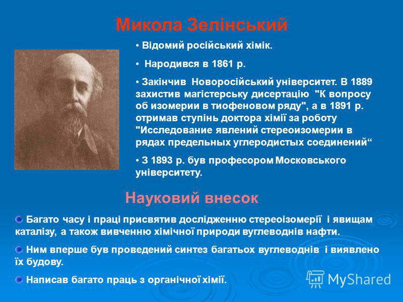 Микола Зелінський Відомий російський хімік. Народився в 1861 р. Закінчив Новоросійський університет. В 1889 захистив магістерську дисертацію