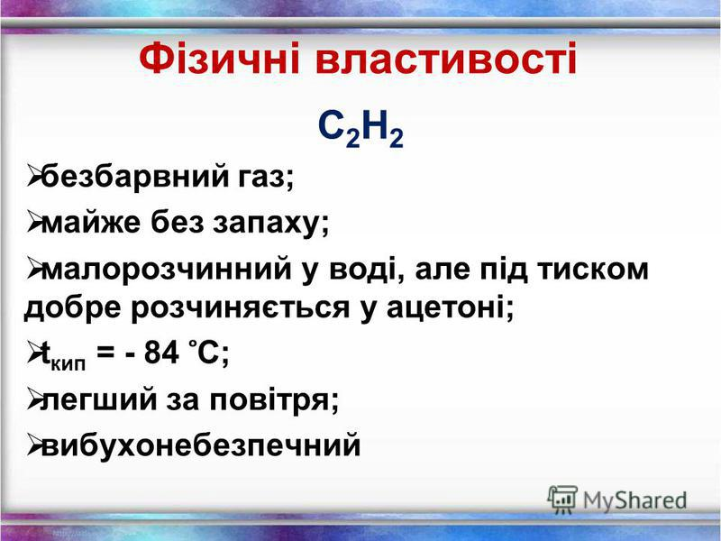 Будова ацетилену С 2 Н 2 СН СН Просторова будова молекули