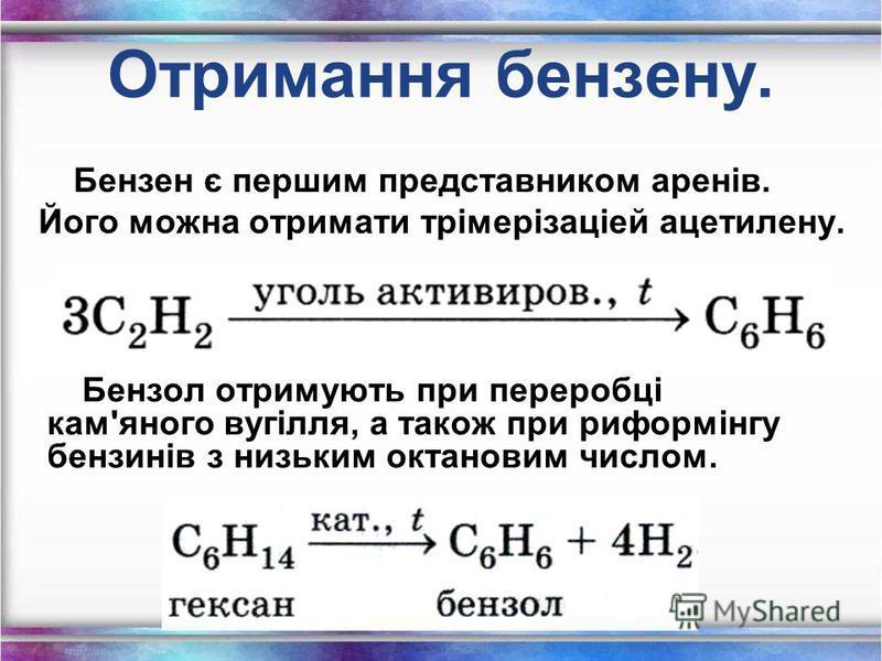Гомологи бензену.