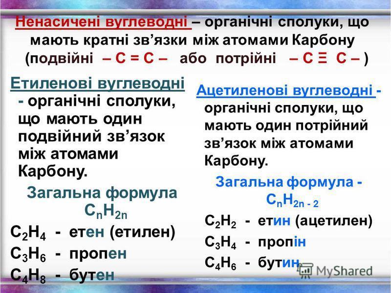 СН 4 + 2 О 2 = СО 2 + 2 Н 2 О Н = -882кДж заміщення СН 4 + Cl 2 СН 3 Cl + HCl СН 3 Cl+ Cl 2 СН 2 Cl 2 + HCl СН 4 + HO-NO 2 СН 3 NO 2 +Н 2 О Метан СН4 горіння