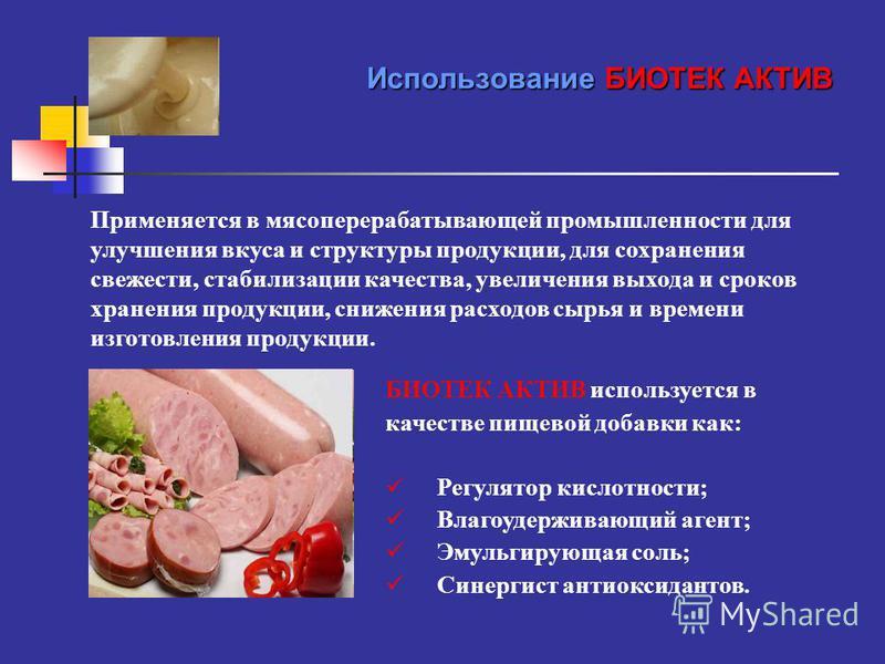 Использование БИОТЕК АКТИВ Применяется в мясоперерабатывающей промышленности для улучшения вкуса и структуры продукции, для сохранения свежести, стабилизации качества, увеличения выхода и сроков хранения продукции, снижения расходов сырья и времени и