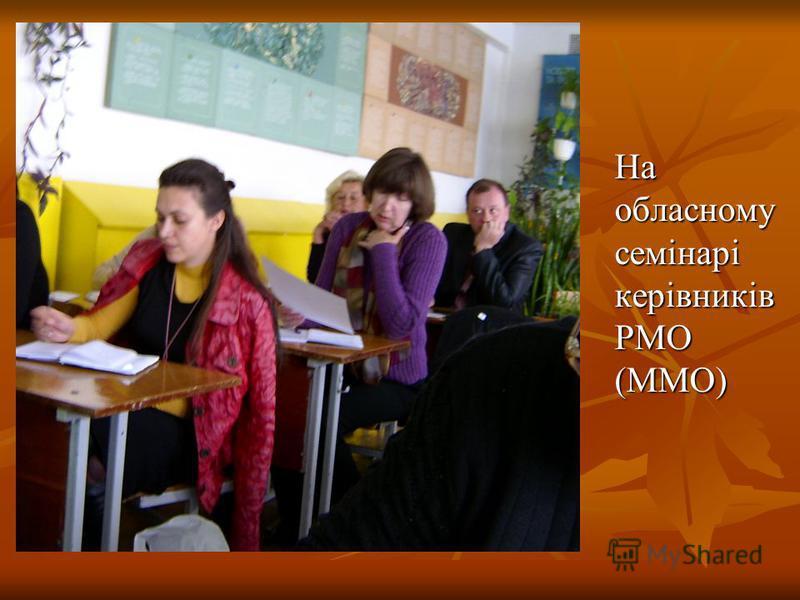 о На обласному семінарі керівників РМО (ММО)
