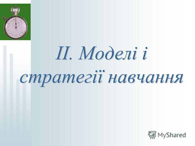 ІІ. Моделі і стратегії навчання