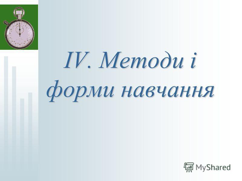 ІV. Методи і форми навчання