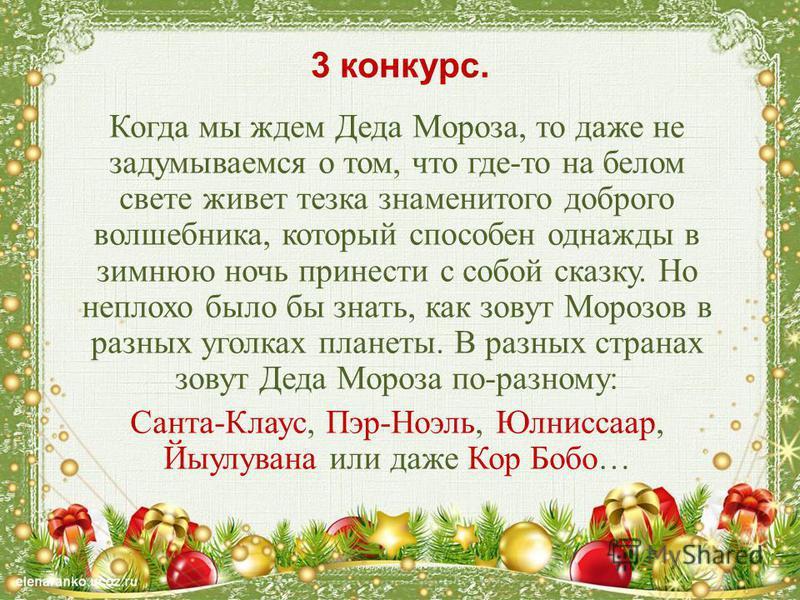 3 конкурс. Когда мы ждем Деда Мороза, то даже не задумываемся о том, что где-то на белом свете живет тезка знаменитого доброго волшебника, который способен однажды в зимнюю ночь принести с собой сказку. Но неплохо было бы знать, как зовут Морозов в р