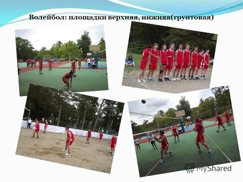 Волейбол: площадки верхняя, нижняя(грунтовая)