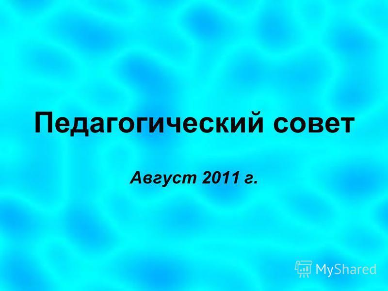 Педагогический совет Август 2011 г.