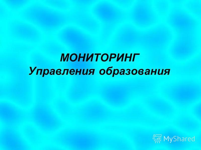 МОНИТОРИНГ Управления образования