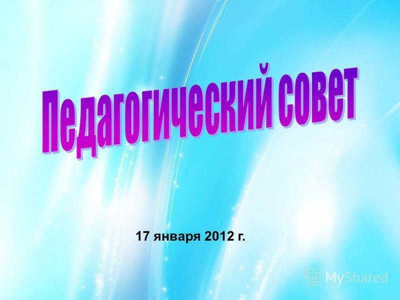 17 января 2012 г.