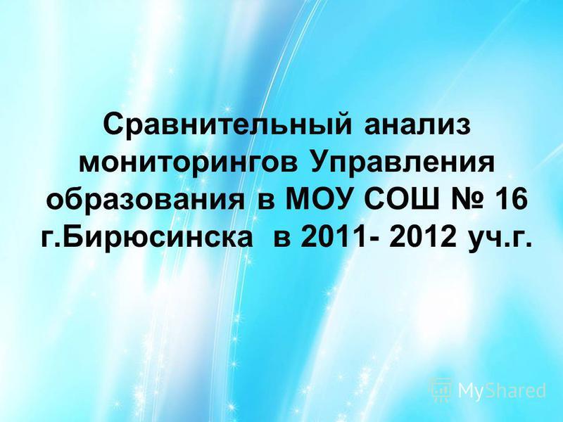 Сравнительный анализ мониторингов Управления образования в МОУ СОШ 16 г.Бирюсинска в 2011- 2012 уч.г.
