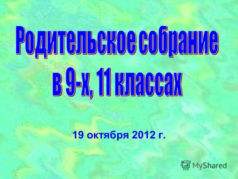 19 октября 2012 г.