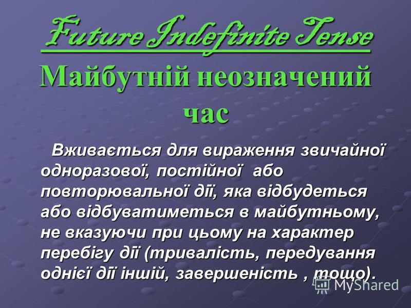 Future Indefinite Tense Майбутній неозначений час