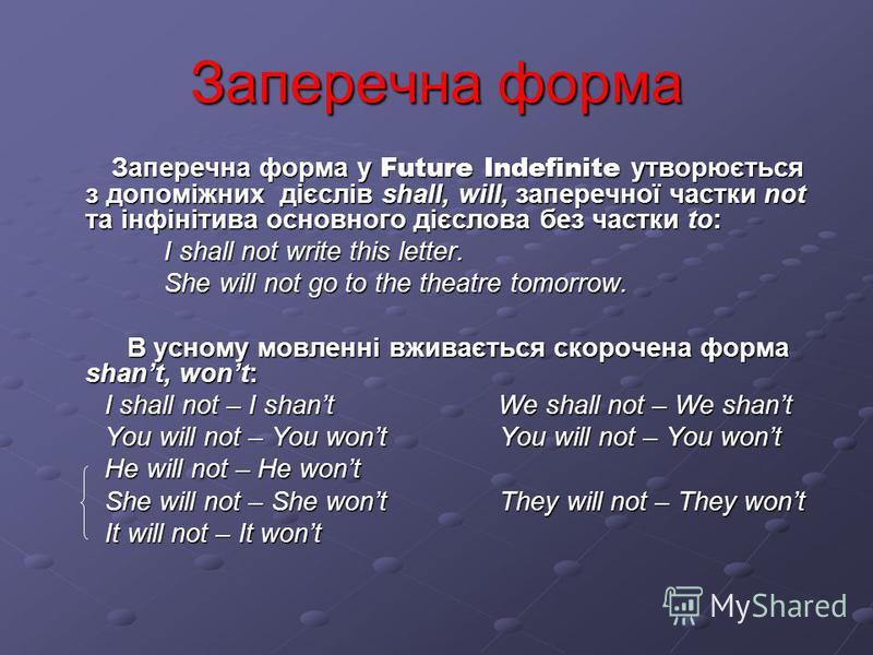 Питальна форма Питальна форма у Future Indefinite утворюється з допоміжних дієслів shall, will та інфінітива основного дієслова без частки to. Допоміжне дієслово ставиться перед підметом: Питальна форма у Future Indefinite утворюється з допоміжних ді