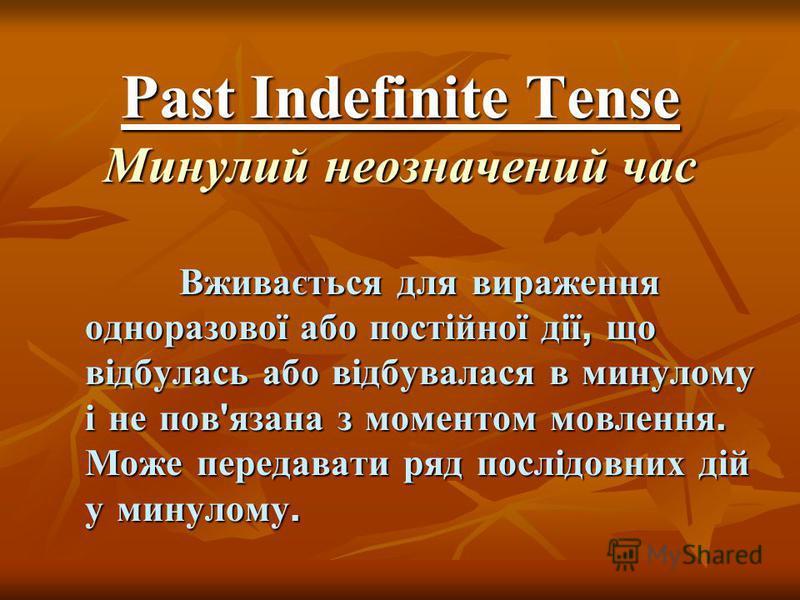 Past Indefinite Tense Минулий неозначений час