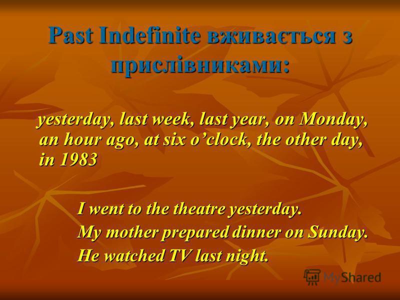 Past Indefinite утворюється додаванням до інфінітива без частки to закінчення –ed (правильні дієслова): to live – lived Неправильні дієслова групи Indefinite утворюють форму минулого часу не додаванням закінчення –ed, а різними іншими способами: to w
