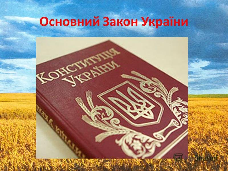 Основний Закон України