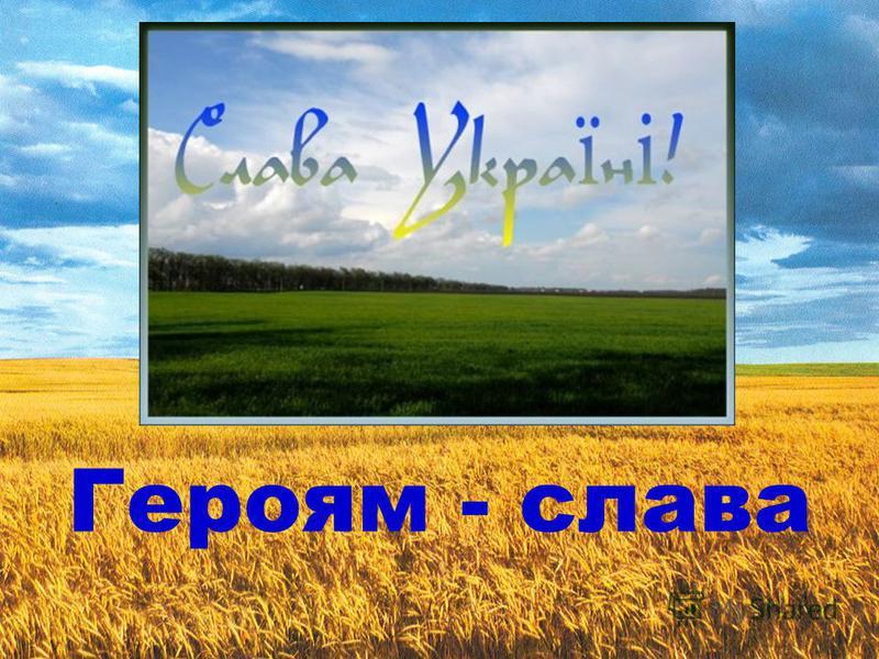 Героям - слава