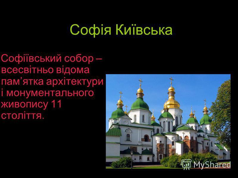 Софія Київська Софіївський собор – всесвітньо відома памятка архітектури і монументального живопису 11 століття.