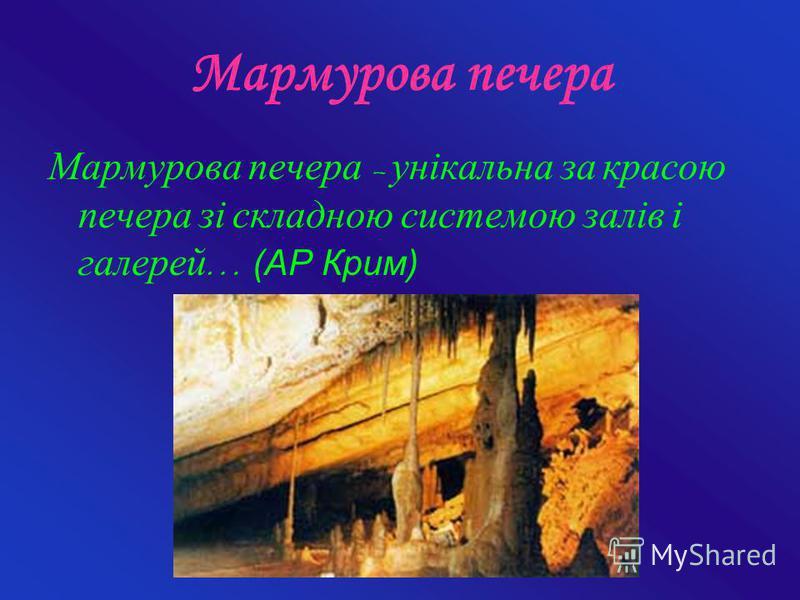 Мармурова печера Мармурова печера – унікальна за красою печера зі складною системою залів і галерей … (АР Крим)