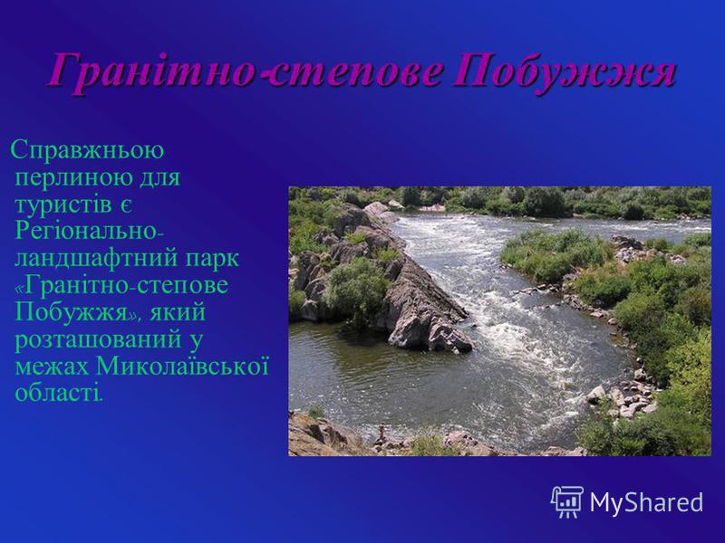 Гранітно-степове Побужжя С правжньою перлиною д ля туристів є Регіонально - ландшафтний п арк « Гранітно - степове Побужжя », я кий розташований у межах М иколаївської області.