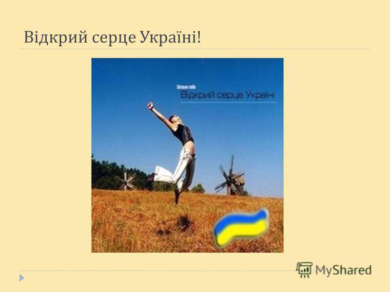 Відкрий серце Україні !