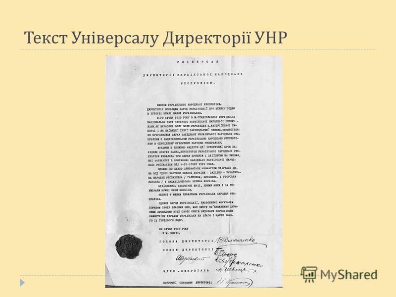 Текст Універсалу Директорії УНР